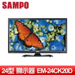 SAMPO聲寶 24型 LED液晶顯示器 EM-24CK20D