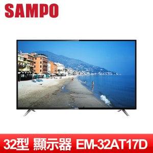 SAMPO聲寶 32型 低藍光LED液晶顯示器 EM-32AT17D