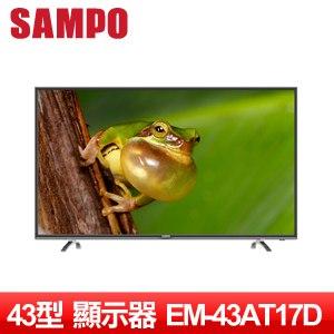 SAMPO聲寶 43型 低藍光LED液晶顯示器 EM-43AT17D