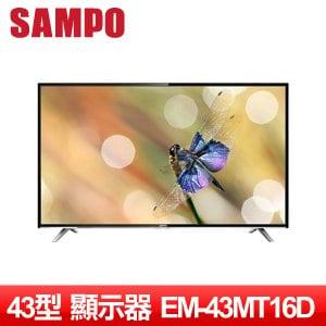 SAMPO聲寶 43吋 聯網LED液晶顯示器 EM-43MT16D