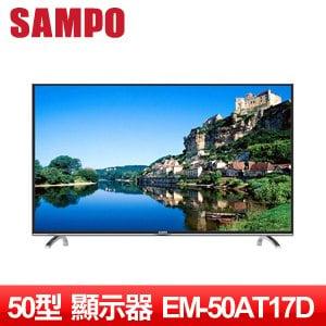 SAMPO聲寶 50型 低藍光LED液晶顯示器 EM-50AT17D