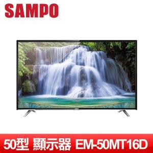 SAMPO聲寶 50吋 聯網LED液晶顯示器 EM-50MT16D