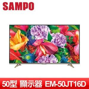 SAMPO聲寶 50型 4KUHD聯網液晶顯示器 EM-50JT16D