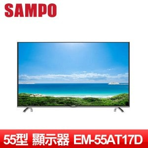 SAMPO聲寶 55型 低藍光LED液晶顯示器 EM-55AT17D