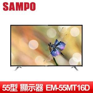 SAMPO聲寶 55吋 聯網LED液晶顯示器 EM-55MT16D