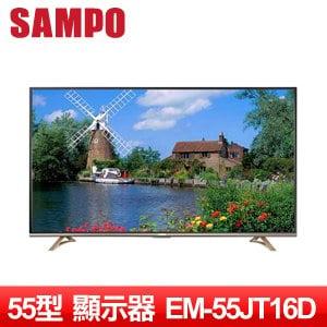 SAMPO聲寶 55型 4KUHD聯網液晶顯示器 EM-55JT16D