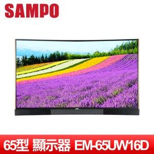 SAMPO聲寶 65型 4KUHD曲面轟天雷液晶顯示器 EM-65UW16D