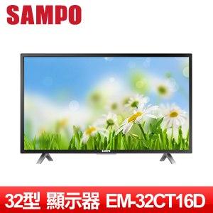 SAMPO聲寶 32型 低藍光LED液晶顯示器 EM-32CT16D