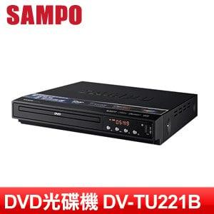SAMPO聲寶 DVD影音撥放器 DV-TU221B