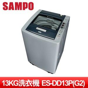 SAMPO聲寶 PICO PURE 13公斤好取式變頻洗衣機 ES-DD13P(G2)