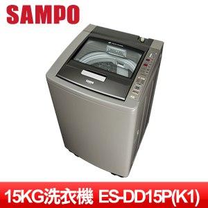 SAMPO聲寶 PICO PURE 15公斤單槽變頻洗衣機 ES-DD15P(K1)