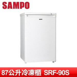 SAMPO聲寶 87公升直立式冷凍櫃冷凍櫃 SRF-90S