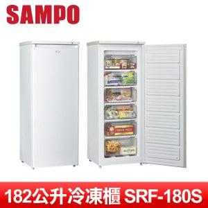 SAMPO聲寶 182公升直立式冷凍櫃 SRF-180S
