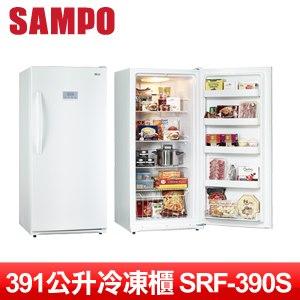 SAMPO聲寶 391公升直立式冷凍櫃 SRF-390S