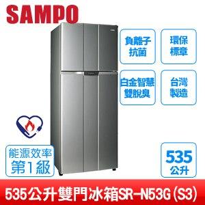 SAMPO聲寶 535公升雙門冰箱 SR-N53G(S3)