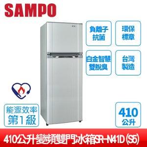 SAMPO聲寶 410公升變頻雙門冰箱 SR-N41D(S5)