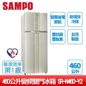 SAMPO聲寶 460公升變頻雙門冰箱 SR-N46D-Y2 炫麥金