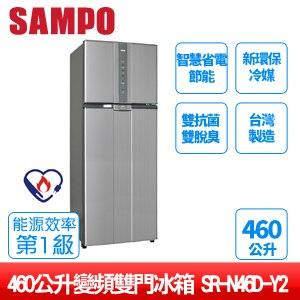 SAMPO聲寶 460公升變頻雙門冰箱SR-N46D-G5 星辰灰