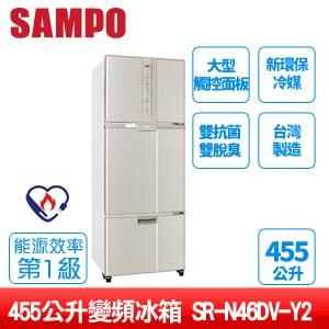 SAMPO聲寶 455公升變頻三門冰箱 SR-N46DV-Y2 炫麥金