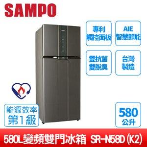 SAMPO聲寶 580公升變頻雙門冰箱 SR-N58D(K2)