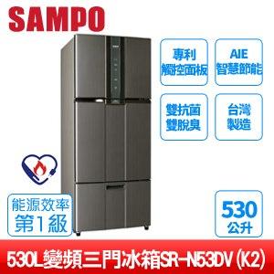 SAMPO聲寶 530公升變頻三門冰箱SR-N53DV(K2) 石墨銀