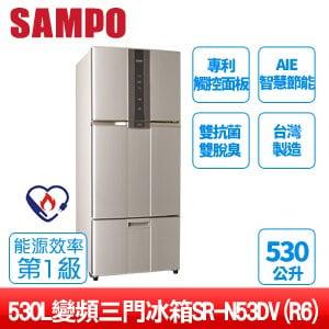 SAMPO聲寶 530公升變頻三門冰箱SR-N53DV(R6) 紫燦銀