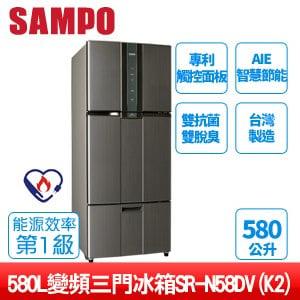 SAMPO聲寶 580公升變頻三門冰箱SR-N58DV(K2) 石墨黑