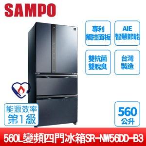 SAMPO聲寶 560公升變頻四門冰箱SR-NW56DD-B3 尊爵藍