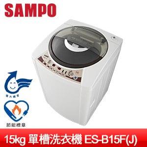 SAMPO聲寶 15公斤單槽洗衣機 ES-B15F(J)