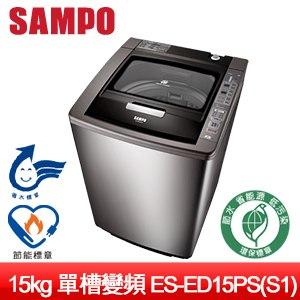 SAMPO聲寶 PICO PURE 15公斤單槽變頻洗衣機 ES-ED15PS(S1)