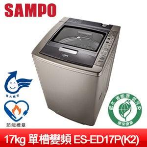 SAMPO聲寶 17公斤AIE智慧洗淨變頻洗衣機 ES-ED17P(K2)