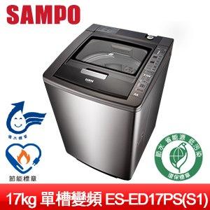 SAMPO聲寶 PICO PURE 17公斤單槽變頻洗衣機 ES-ED17PS(S1)