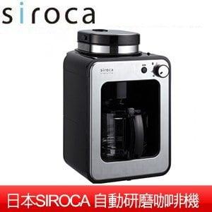日本Siroca crossline 自動研磨咖啡機
