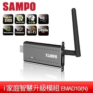 SAMPO聲寶 i家庭智慧升級模組 EMAD10/(N)