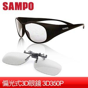 SAMPO聲寶 偏光式3D眼鏡 3D350P