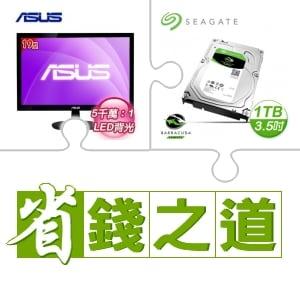 ☆自動省★ 華碩 VS197DE 黑19吋LED寬螢幕(x2)+希捷 新梭魚1TB硬碟《裝機版》(x6)