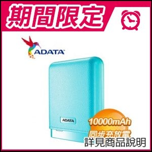 威剛 PV150 清新藍 10000mAh 行動電源