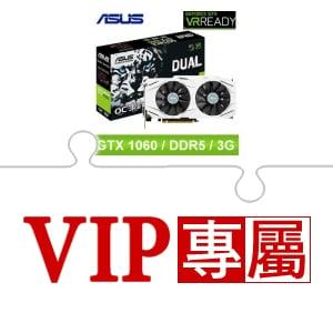 VIP專屬》ASUS 華碩 DUAL-GTX1060-O3G PCIE 顯示卡《原廠註冊四年保固》