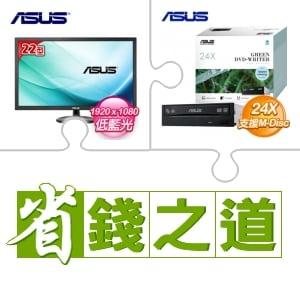 ☆自動省★ 華碩 VP229DA 黑 21.5吋寬螢幕(x2)+華碩燒錄機(x10)