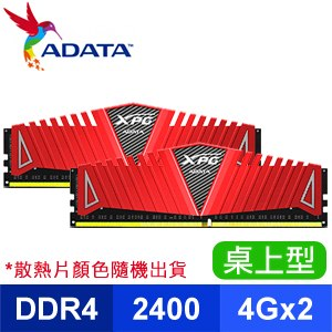 ADATA 威剛 XPG Z1 DDR4 2400 8G (4GX2)桌上型記憶體