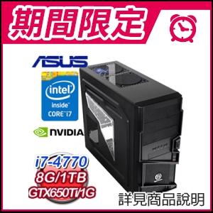 ☆期間限定★ Intel 華碩H87平台【戰場暴君】第四代i7-4770 強效GTX650 Ti獨顯遊戲電腦