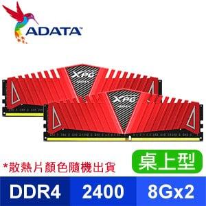 ADATA 威剛 XPG Z1 DDR4 2400 8GX2 桌上型記憶體