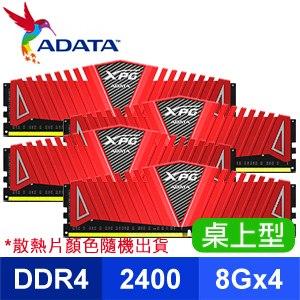 ADATA 威剛 XPG Z1 DDR4 2400 8GX4 桌上型記憶體