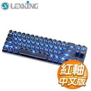LEXKING 紅軸 藍光 迷你復古打字機鍵盤《中文版》