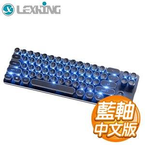 LEXKING 青軸 藍光 迷你復古打字機鍵盤~中文版~