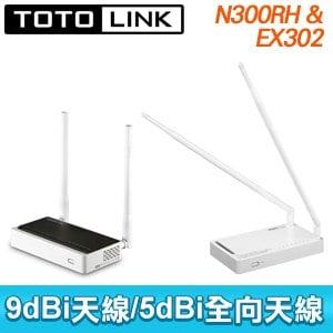TOTOLINK N300RH 高功率 極速廣域 無線分享器+TOTOLINK EX302 無線訊號強波器