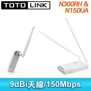 TOTOLINK N300RH 高功率 極速廣域 無線分享器+TOTOLINK  N150UA USB 高效能 無線網卡