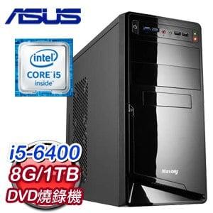 華碩 B150 平台【英雄統率III】Intel i5-6400 8G 1TB 超值高效能燒錄電腦