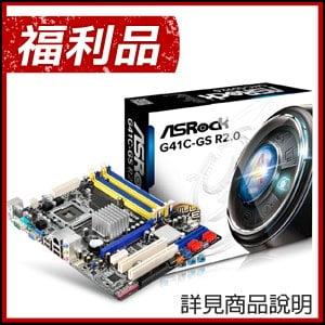 福利品》ASROCK 華擎 G41C-GS R2.0 LGA775 主機板