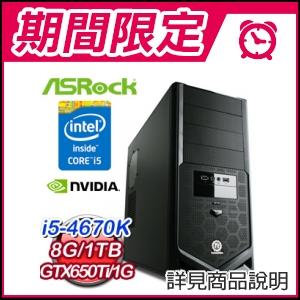☆期間限定★ Intel 華擎H87平台【蒼龍魂使】第四代i5-4670K 強效GTX650 Ti獨顯遊戲電腦